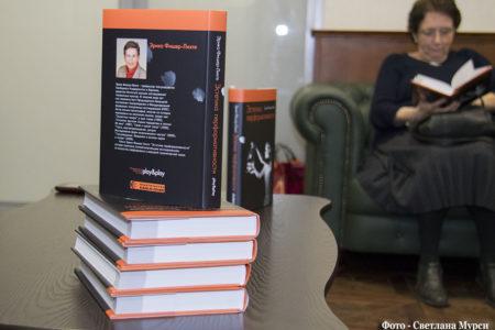 Презентация книги Эрики Фишер-Лихте Эстетика перформативности. Фото - Светлана Мурси
