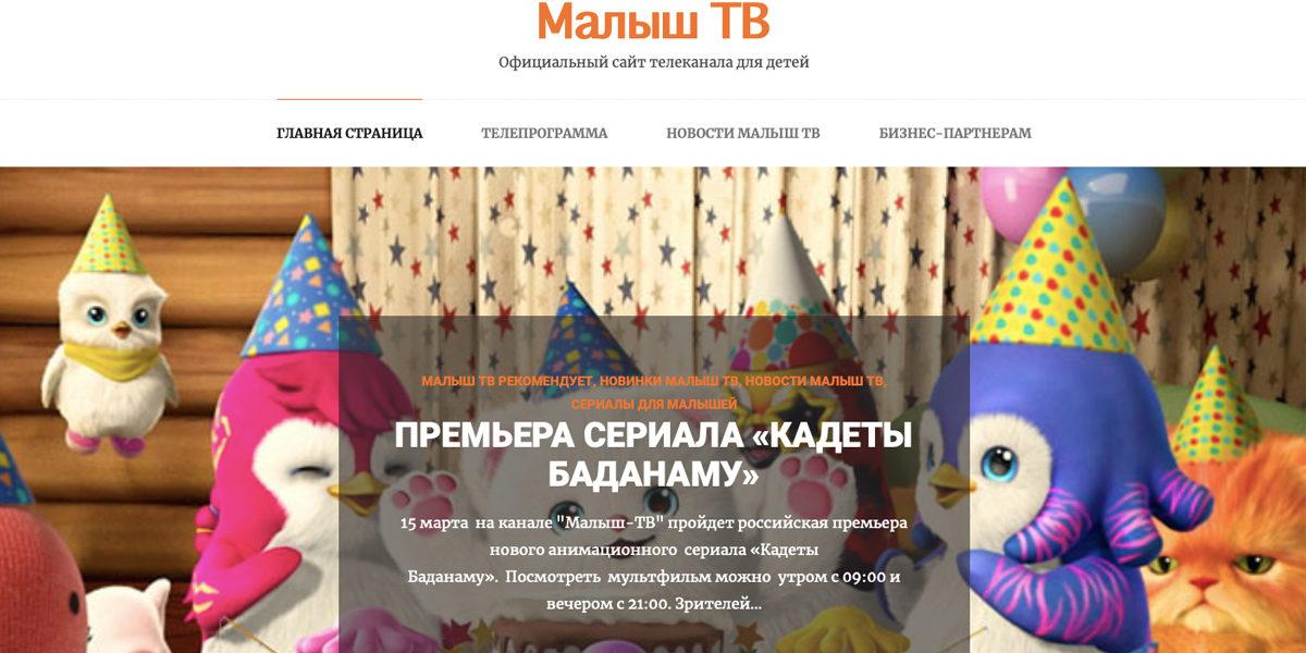 Светлана Мурси запуск сайта телеканала Малыш ТВ