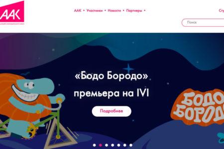 Налаживание пресс-службы Ассоциации анимационного кино 2020