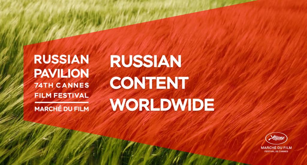 Russian_Pavillion-at-Marche-du-Film