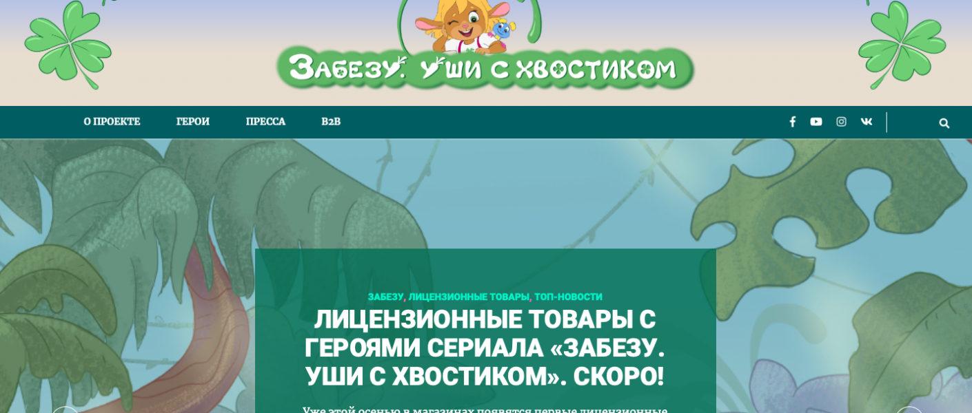 Забезу_русскоязычный сайт