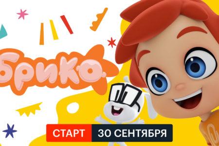 Анимационныый сериал Брико на START